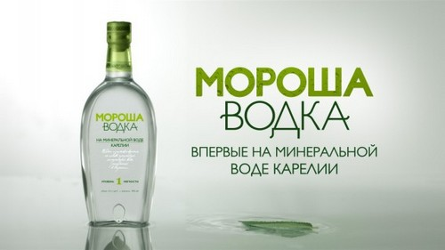 Vodka Morosha - 9